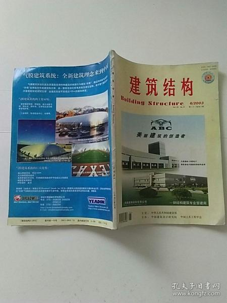 建筑结构2003第33卷第6期