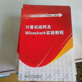 计算机组网及Wireshark实验教程