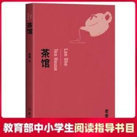 【教育部基础教育推荐书单高中段】茶馆 老舍先生代表作之一 中国