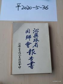 沁县旅省同乡会报告书[ 影印版]