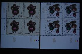 2020-1 鼠年邮票四连方