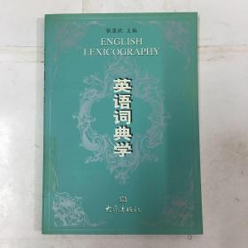 英语词典学