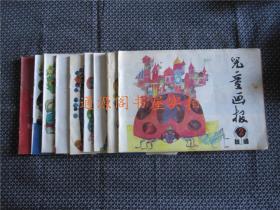 《儿童画报》1989年第1、2、3、5、6、8、9、10、12期 九本合售(第1期85品,第2、12期9品,其余95品)