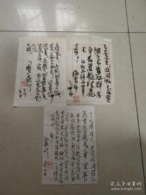 丰子恺、刘海粟、孙其峰  信札三页