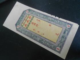 新盛永民国山东青岛即墨县老纸币