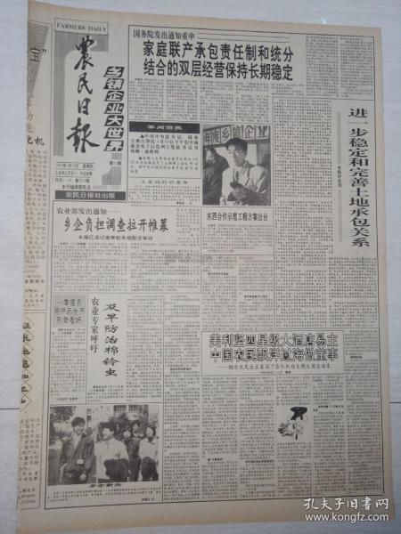 农民日报1995年4月20日(4开四版)家庭联产承包责任制和统分结合的双层经营保持长期稳定。