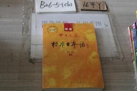 标准日本语(初级下