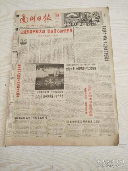 通川日报1996年10月1日(4开四版)认清形势把握大局  坚定信心加快发展