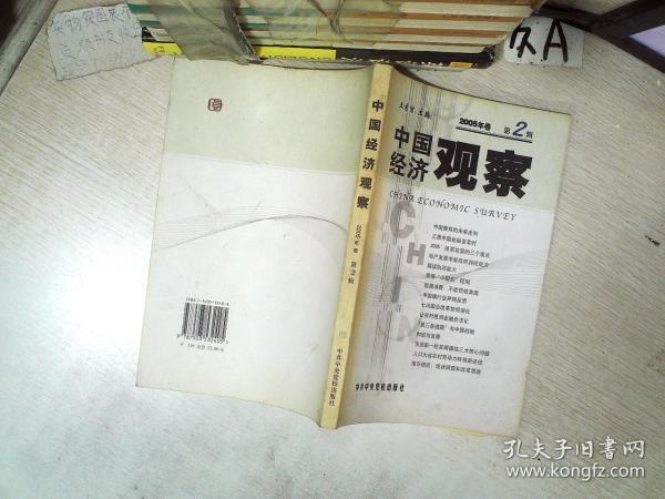 中国经济观察 2005年卷 第2辑