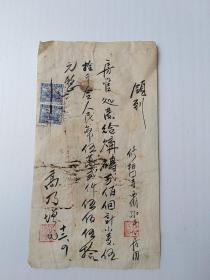 手写收据,贴中华民国印花税票50元(加盖人民币10元)2枚,背贴中华人民共和国印花税票拾元6枚