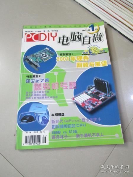 老杂志 电脑自做2001年1月
