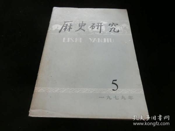 历史研究1979年第5期