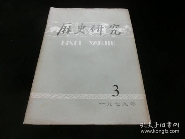 历史研究1979年第3期