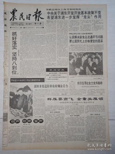 农民日报1995年4月22日(4开四版)认真解决副食品流通环节问题,要让居民吃上价格便宜的蔬菜。