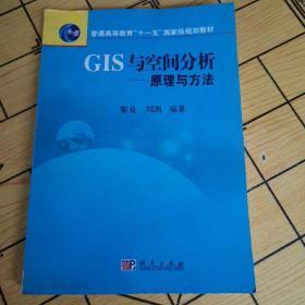 """普通高等教育""""十一五""""国家级规划教材·GIS与空间分析:原理与方法"""