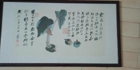 木版水印? 张大千芋头 日本原装裱 日本回流  印刷国画