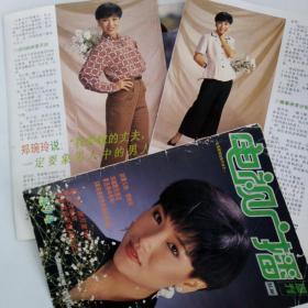 郑婉玲,新加坡杂志彩页封面套图封面有磨损磨白