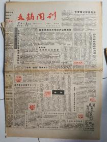 文摘周刊云南日报副页93年2月5日,8月6日,10月8日