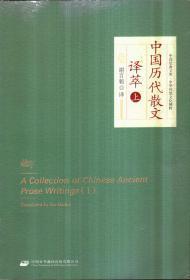 中国历代散文译萃 上