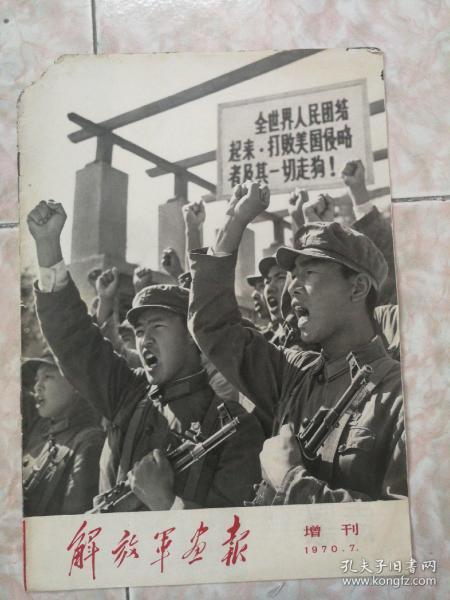 大开本《解放军画报》1970年第7期增刋及一批文革时期画报单张合售