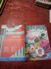 学与玩1991年第9期