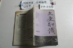 文史知识1985 3