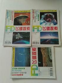 飞碟探索1996第3.5.6期(3本合售)