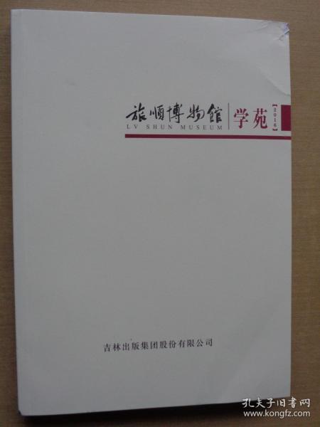 旅顺博物馆学苑2016 罗振玉及其旧藏品研究专辑