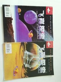 飞碟探索2000第4.5期(2本合售)