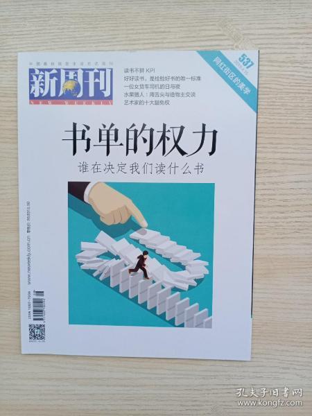 新周刊2019年第8期(书单的权力)