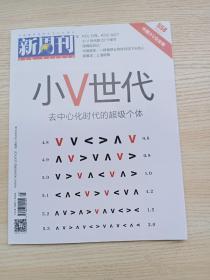 新周刊2020年第5期