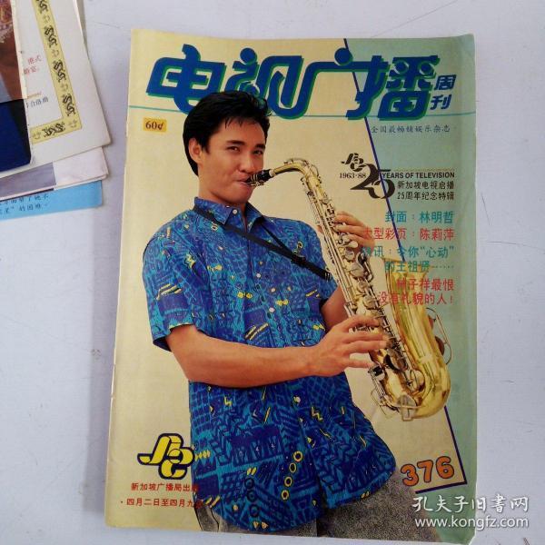 林明哲,新加坡杂志封面有折痕,卷边