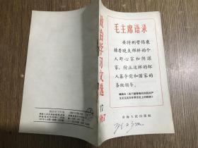 政治学习文选1967第17期