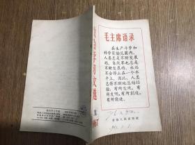 政治学习文选1967年第31期