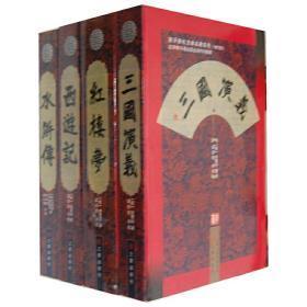 四大名著新评新校(全四册)红楼梦、三国演义、水浒传、西游记