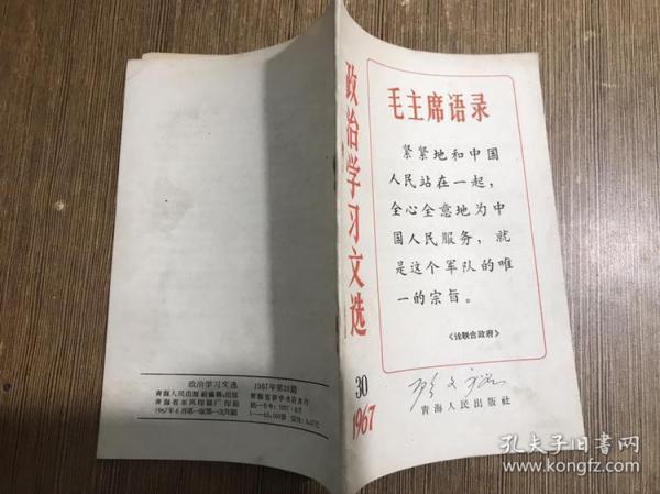 政治学习文选1967年第30期