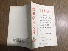 政治学习文选1967年第26期