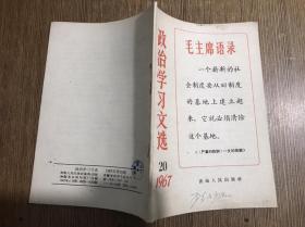 政治学习文选1967年第20期
