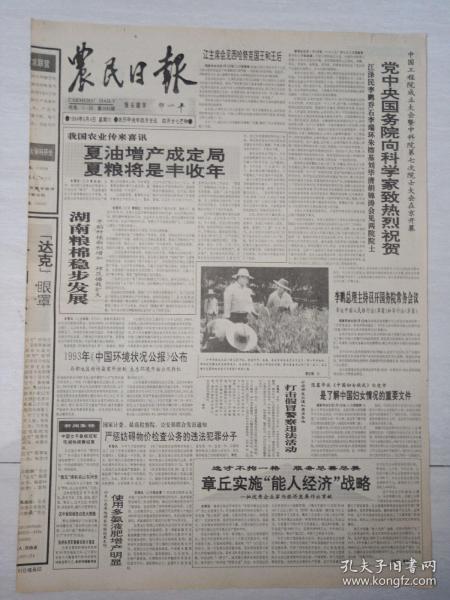 农民日报1994年6月4日(4开四版)党中央国务院向科学家致热烈祝贺。