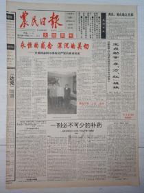 农民日报大地周刊1994年6月5日(4开四版)永恒的感念,深沉的关切。