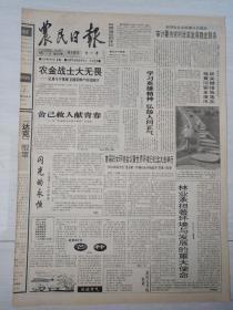 农民日报1994年6月6日(4开四版)审计要为农村改革发展稳定服务。