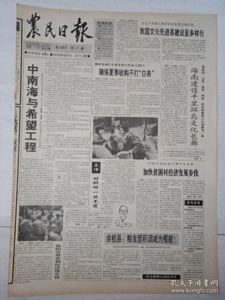 农民日报1994年6月8日(4开四版)我国文化先进县建设呈多样化。