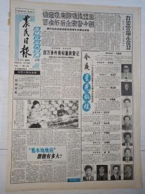 农民日报1994年6月9日(4开四版)四万多件商标重新登记;农村治安综合治理工作会议召开。