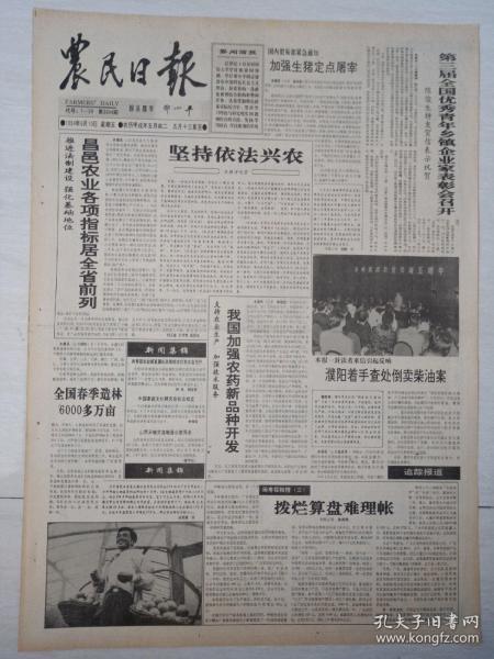 农民日报1994年6月10日(4开四版)我国加强农药新品种开发。