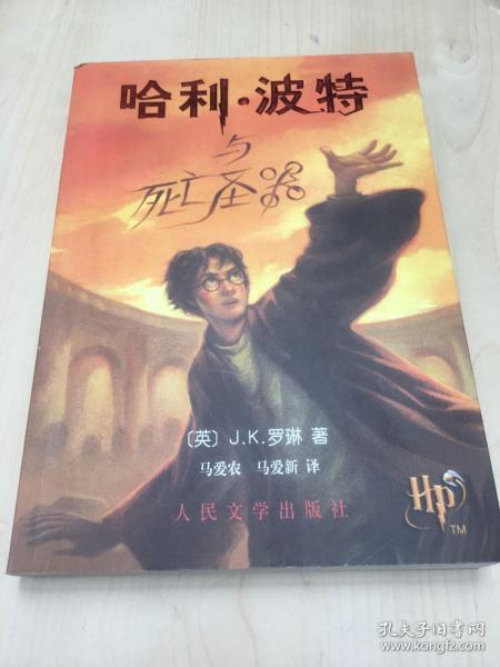 哈利·波特与死亡圣器