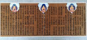 北宋崇宁二年至绍兴二十一年(1103--1151)福州开元禅寺刻本  毗卢藏大藏经《佛说千佛因缘经》  6折  镜框装帧
