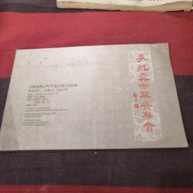 李凤云古琴音乐会 节目单