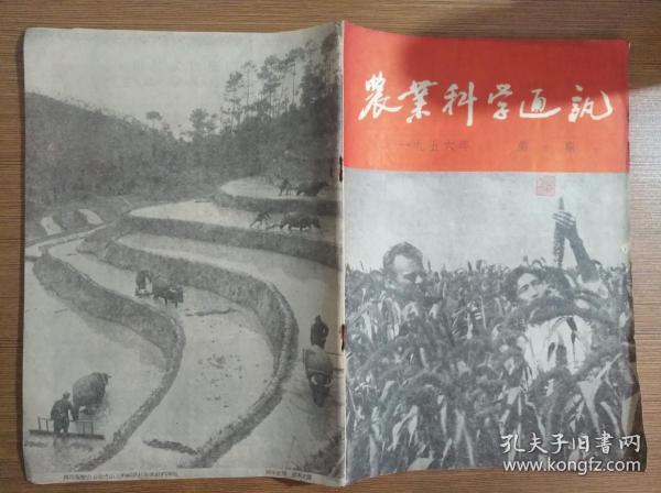 农业科学通讯1956年第10期