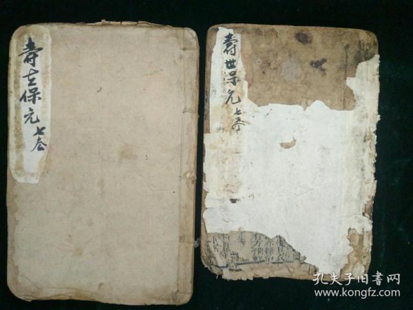 校正医林状元寿世宝元庚集 七卷两册
