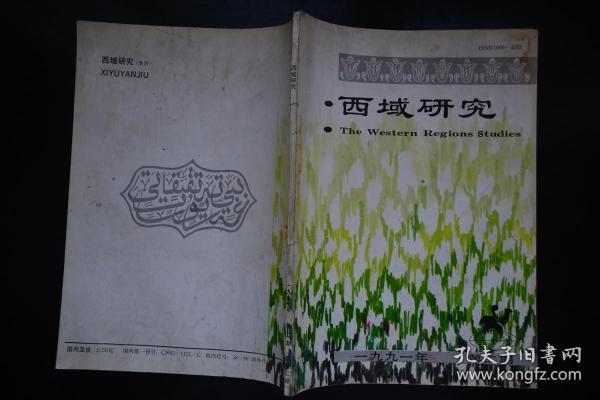 西域研究1991年2、3、4